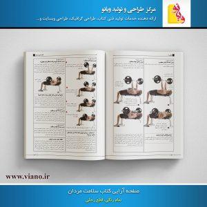 صفحه آرایی کتاب سلامت مردان